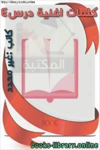 قراءة و تحميل كتاب كلمات اغنية درس 4 PDF