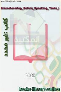 قراءة و تحميل كتاب Brainstorming_Before_Speaking_Tasks_1 PDF