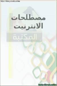 قراءة و تحميل كتاب مصطلحات الإنترنت  PDF
