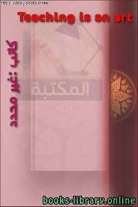 قراءة و تحميل كتاب Teaching is an art PDF