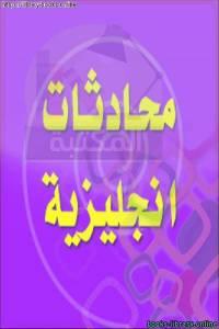 قراءة و تحميل كتاب محادثاث إنجليزي  PDF