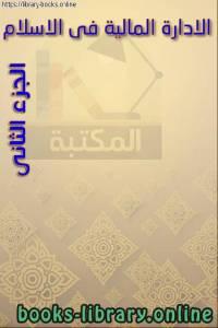 قراءة و تحميل كتاب الإدارة المالية فى الإسلام الجزء الثانى PDF