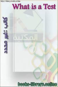 قراءة و تحميل كتاب What is a Test PDF