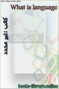 قراءة و تحميل كتاب  What is language PDF