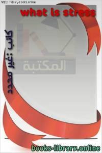 قراءة و تحميل كتاب what is stress  PDF