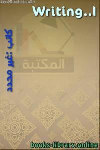 قراءة و تحميل كتاب  Writing..1 PDF