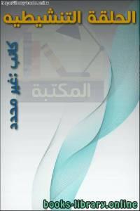 قراءة و تحميل كتاب الحلقة التنشيطيه PDF