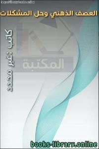 قراءة و تحميل كتاب  العصف الذهني وحل المشكلات PDF