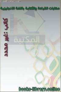 قراءة و تحميل كتاب مهارات القراءة والكتابة باللغة الانجليزية PDF
