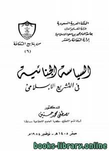 قراءة و تحميل كتاب السياسة الجنائية في التشريع الإسلامي  PDF