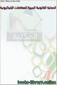قراءة و تحميل كتاب الحماية القانونية السرية للمعاملات الإليكترونية  PDF