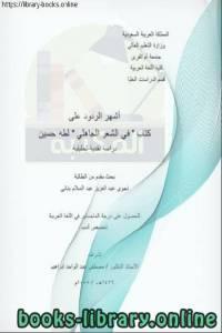 قراءة و تحميل كتاب أشهر الردود على  في الشعر الجاهلي لطه حسين دراسة نقدية تحليلية PDF
