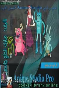 قراءة و تحميل كتاب تعلم برنامج Anime Studio الفصل الأول  PDF