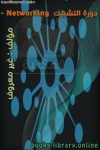 قراءة و تحميل كتاب دورة التشبيك - Networking  PDF