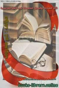 قراءة و تحميل كتاب اكثر العبارات والجمل استعمالا في اللغة الفرنسية PDF