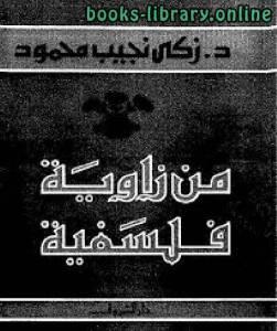 قراءة و تحميل كتاب من زاوية فلسفة PDF