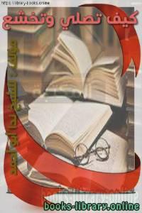 قراءة و تحميل كتاب كيف تصلي وتخشع PDF