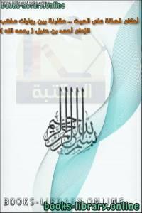 قراءة و تحميل كتاب أحكام الصلاة على الميت .. مقارنة بين روايات مذهب الإمام أحمد بن حنبل ( رحمه الله ) PDF