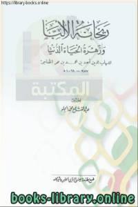 قراءة و تحميل كتاب ريحانة الألبا وزهرة الحياة الدنيا  PDF