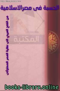 قراءة و تحميل كتاب الحسبة فى مصر الإسلامية من الفتح العربى إلى نهاية العصر المملوكى PDF