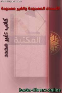 قراءة و تحميل كتاب الأسماء المعدودة والغير معدودة PDF