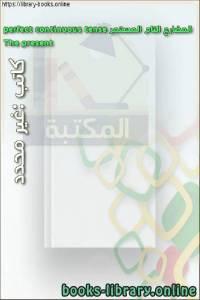 قراءة و تحميل كتاب المضارع التام المستمر The present perfect continuous tense PDF