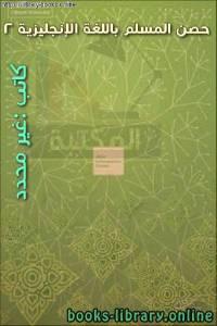 قراءة و تحميل كتاب حصن المسلم باللغة الإنجليزية 2 PDF