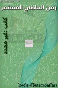 قراءة و تحميل كتاب زمن الماضي المستمر PDF