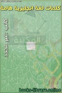 قراءة و تحميل كتاب كلمات لغة انجليزية هامة  Religion and the Universe PDF