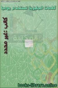 قراءة و تحميل كتاب كلمات انجليزية تستخدم يوميا PDF