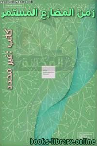 قراءة و تحميل كتاب زمن المضارع المستمر PDF
