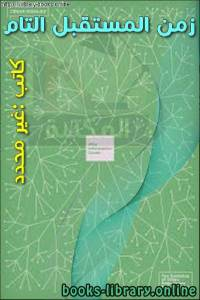 قراءة و تحميل كتاب زمن المستقبل التام PDF