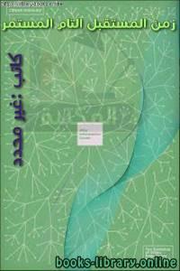 قراءة و تحميل كتاب زمن المستقبل التام المستمر PDF
