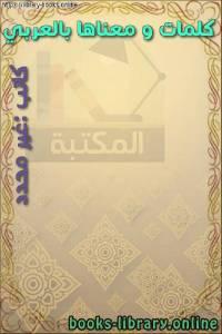 قراءة و تحميل كتاب كلمات و معناها بالعربي PDF