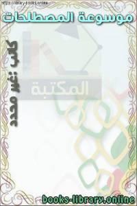 قراءة و تحميل كتاب موسوعة المصطلحات  PDF