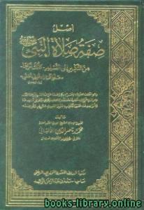 قراءة و تحميل كتاب أصل صفة صلاة النبي صلى الله عليه وسلم PDF