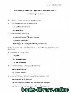 قراءة و تحميل كتاب PHONETIQUE GENERALE / PHONETIQUE DU FRANÇAIS  PDF