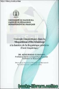 قراءة و تحميل كتاب Concepts Linguistiques dans la Moqaddimat d'Ibn Khaldoun à la lumière de la linguistique moderne (Étude Linguistique) PDF