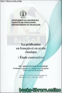 قراءة و تحميل كتاب La prédication en français et en arabe classique (Etude contrastive) PDF