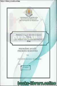 قراءة و تحميل كتاب PHONÉTIQUE DU FRANÇAIS POUR LES DÉBUTANTS ARABOPHONES PDF