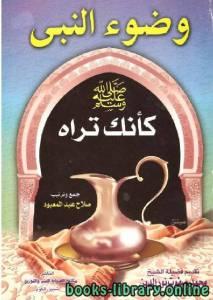 قراءة و تحميل كتاب وضوء النبي صلى الله عليه وسلم كأنك تراه نسخة مصورة PDF