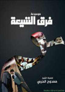 قراءة و تحميل كتاب موسوعة فرق الشيعة PDF