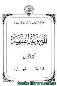 قراءة و تحميل كتاب الموسوعة الفقهية الكويتية – الجزء الأول (أئمة – إجزاء) PDF