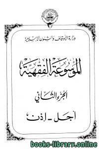 قراءة و تحميل كتاب موسوعة الفقهية الكويتية – الجزء الثاني (أجل – إذن) PDF