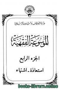 قراءة و تحميل كتاب الموسوعة الفقهية الكويتية – الجزء الرابع (استعاذة – اشتهاء) PDF