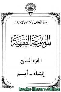 قراءة و تحميل كتاب الموسوعة الفقهية الكويتية – الجزء السابع (إنشاء – أيم) PDF