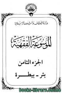 قراءة و تحميل كتاب الموسوعة الفقهية الكويتية – الجزء الثامن (بئر – بيطرة) PDF
