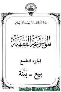 قراءة و تحميل كتاب  الموسوعة الفقهية – الكويتية الجزء التاسع (بيع – بينة) PDF