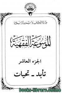 قراءة و تحميل كتاب الموسوعة الفقهية الكويتية – الجزء العاشر (تأبد – تحيات) PDF