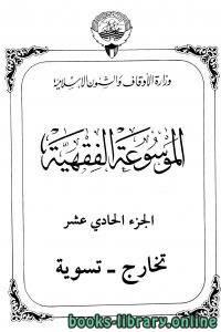 قراءة و تحميل كتاب الموسوعة الفقهية الكويتية – الجزء الحادي عشر (تخارج – تسوية) PDF